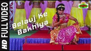 'Belaauj Be Bakhiya' Full Video Song HD   Dulara Bhojpuri Movie   Pradeep Pandey 'Chintu