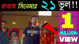 রংবাজ সিনেমার ২১ টি ভুল । Rangbaaz Movie Full Review । Shakib Khan । Funny 21 Mistake । Fatra Guys