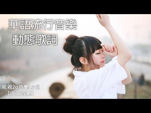 網路流行音樂電台 Chinese POP Music➨24 7