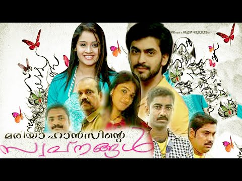 Malayalam full movie 2015 new releases - Mariyahansinte Swapnangal | Full HD 2015