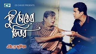 Dui Chokher Vetor | Monir Khan | Dithi | Manna | Razzak | Bangla Movie Song | FULL HD