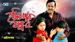 Hasir Pore Kanna 2 | Runa Laila | Andrew Kishore | Dipjol | Resi | Bangla Movie Song | HD