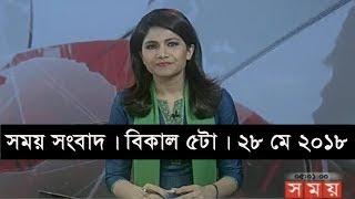 সময় সংবাদ | বিকাল ৫টা | ২৮ মে ২০১৮  | Somoy tv News Today | Latest Bangladesh News
