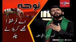 Aye Farishton Mujhay Karbala Lay Chalo   Ali Safdar   TV One   2 October 2017