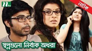 Bangla Natok 'Swapnogulo Nirbak Odhora' (স্বপ্নগুলো নির্বাক অধরা) | Nisho, Moushumi Hamid, Mou