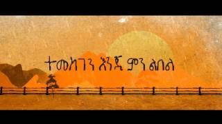 TEMESGEN by Meskerem Getu (original song by pastor Tamirat haile) New Ethiopian Gospel song 2016