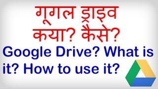 What is Google Drive? How to use Google Drive? Google Drive Kya hai