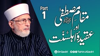 Maqam e Mustafa ﷺ aur Aqida Ahle Sunnat [01]  Shaykh-ul-Islam Dr Muhammad Tahir-ul-Qadri