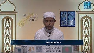 محمد طريق الإسلام -   بنجلاديش | MOHAMMAD TARIQUL ISLAM - BANGLADESH