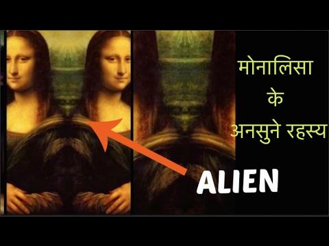 Xxx Mp4 मोनलिसा की तस्वीर के अनसुने रहस्य Biggest Unsolved Mystery Of Mona Lisa Painting Rahasya 3gp Sex