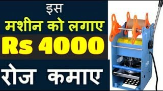 Rs 4000 रोज कमाए, Small business idea 2018, Water Glass Sealing, Low investment Business