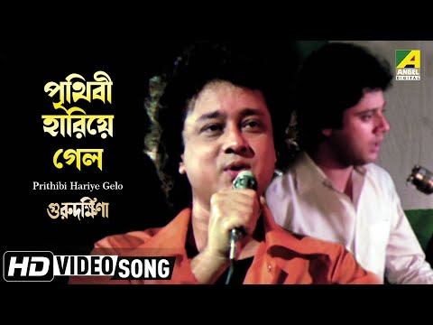 Prithibi Hariye Gelo | Guru Dakshina | Bengali Movie Video Song | Mohammed Aziz Song