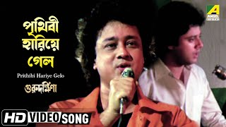 Prithibi Hariye Gelo | Guru Dakshina | Bengali Movie Video Song | Mohammed Aziz Song