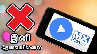 இனி MX Player தேவைப்படாது Best Video Player for Android 2018 in Tamil - Wisdom Technical