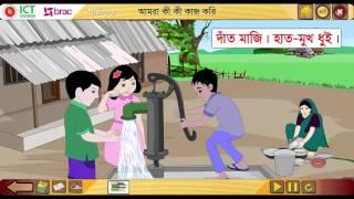 Class One Bangla Pat 3