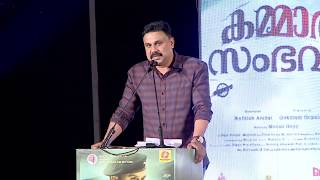 Kammara Sambhavam Audio Launch | Dileep Speech