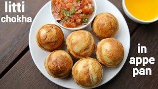 litti chokha recipe in appe pan | लिट्टी चोखा बनाने की विधि | baati chokha recipe
