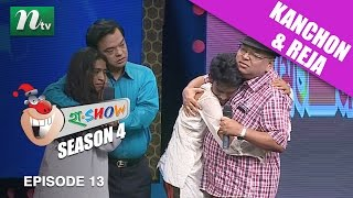 Ha-show (হা শো) judges wept after watching the performance of Kanchan & Lucky l Season 04, Epi - 13