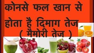 कोनसे फ्रूट खाने से होता है दिमाग तेज   Mind sharp tips    sharp memory tips in hindi