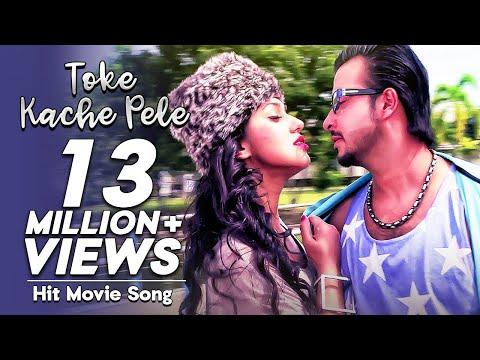 Toke Kache Pele - তোকে কাছে পেলে   Raja Babu Movie Song   Shakib Khan, Apu Biswas, Bobby Haque