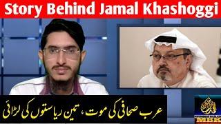 Story Of Jamal Khashoggi | جمال خاشقجي | KSA | Turkey | USA | جمال خاشقجی کا قتل