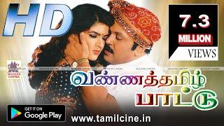 Vanna Thamizh Paattu Full Movie HD வண்ணத் தமிழ்பாட்டு பிரபு வைஜெய்ந்தி வடிவேல் நடித்த காதல்சித்திரம்