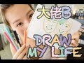 Download Video Download 【BrenLui大佬B】Draw My Life 3GP MP4 FLV