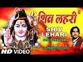 Shiv Lehari By Gajendra Phogat Full Song I Shiv Sundaram mp3