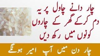 Tangdasti Ka Wazifa | Ameer Hone Ka Wazifa | Ghurbat Khatam Karne Ka Wazifa | The Urdu Teacher