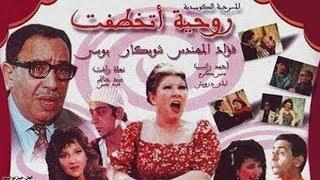 مسرحية روحية إتخطفت بطولة بوسي وفؤاد المهندس وشويكار Masrahiyat Rawhya Etkhatfet