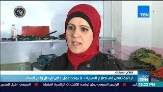 أخبارTeN - أردنية تعمل في إصلاح السيارات: لا يوجد عمل خاص للرجال وآخر للنساء
