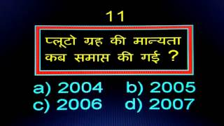 | GK Questions and Answers || GK in Hindi || Part- 99 | General Knowledge Questions and Answers |