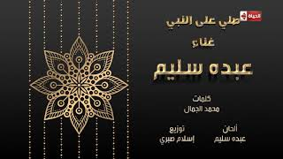 عبده سليم - صلي علي النبي | Abdo Slim - Sali ala elnabi