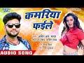 जबसे भतार बा कइले Tabse Kamariya Faile | Amit R Yadav का सबसे हिट लोकगीत 2018 | Bhojpuri Songs