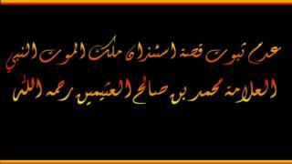 عدم ثبوت قصة استئذان ملك الموت النبي صلى الله عليه وسلم - العلامة محمد بن صالح العثيمين رحمه الله