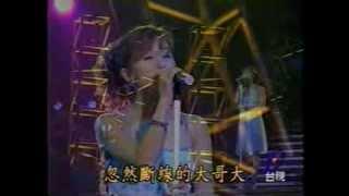 1998 酒井法子 嘉義演唱會