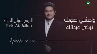 Turki Abdullah ... Wahshni Sotek - Lyrics Video   تركي عبد الله ... واحشني صوتك - بالكلمات