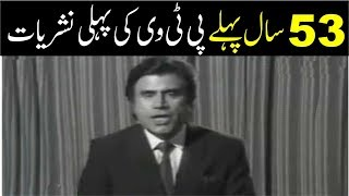 PTV First Transmission Video 53 Years Ago In November 1964