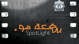 بقعة ضوء 1 | الحلقة الاولى | 1 Spot Light