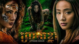 Motivation movie -Two Tigers Girl - Full movie 2018 - Natural is our life