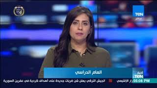 أخبارTeN - لأهم وأخر الأخبار العالمية والعربية والمحلية والدولية ليوم السبت 20 يناير 2018