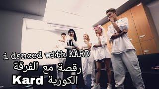 Interview with KARD / مقابلة مع الفرقة الكورية الشهيرة كارد / لا يفوتكم رقصة معاهم