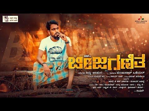 Xxx Mp4 Kannada New Film BEEJAGANITA Kannada Short Film 2018 RAVI MALLU 3gp Sex