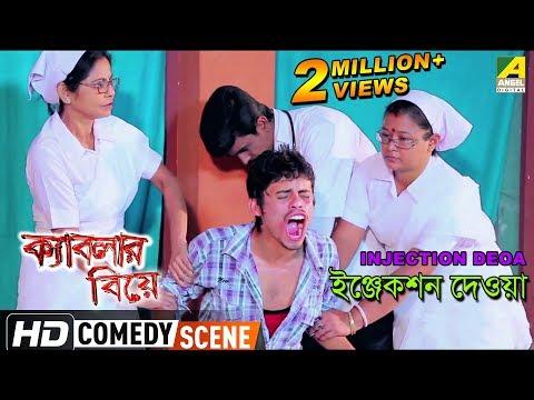 Xxx Mp4 Injection Deoa Comedy Scene Kablar Biye Apurba Roy Comedy 3gp Sex