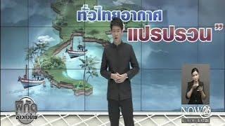 ทั่วไทยอากาศแปรปรวน 7-11 พ.ย.ทั้งฝน-ลมหนาว