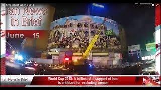 Iran news in brief, June 15, 2018