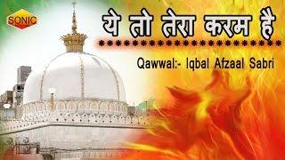 Yeh To Tera Karam Hai || Khwaja Ki Gali Mein Deewane || Iqbal Afzaal Sabri
