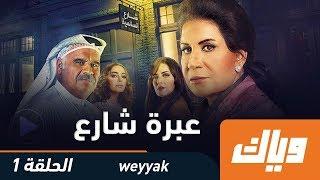 عبرة شارع - الحلقة 1 الأولى  كاملة على تطبيق وياك | رمضان 2018