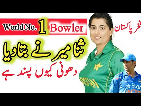 Xxx Mp4 Sana Mir Revealed Very Interesting Facts World No 1 Bowler Exclusive 3gp Sex