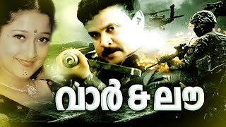 Malayalam Full Movie 2017 New Releases Dileep # DILEEP MALAYALAM FULL MOVIE # MALAYALAM ACTION MOVIE